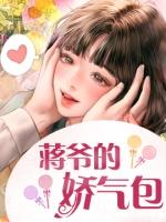 蒋昱琛凌馨小说
